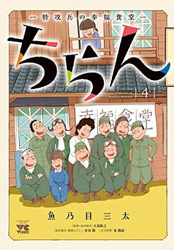 ちらん-特攻兵の幸福食堂-(1巻 最新刊)