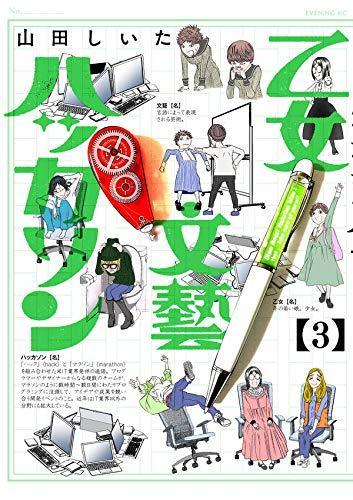 乙女文藝ハッカソン (1巻 最新刊)
