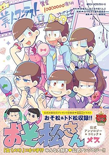 おそ松さん公式アンソロジーコミック 【メス】 漫画