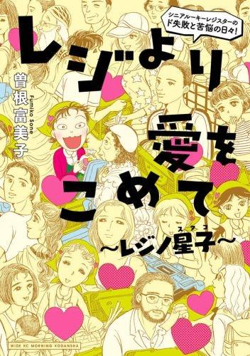 レジより愛をこめて〜レジノ星子〜 漫画