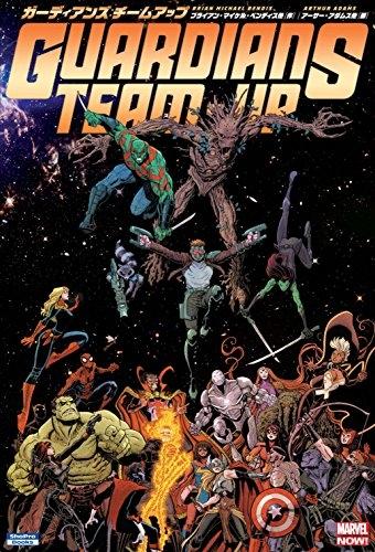 ガーディアンズ:チームアップ 漫画