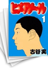 【中古】ヒメアノ〜ル (1-6巻) 漫画