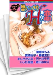 【中古】思いっきりHな恋 (1-15巻) 漫画