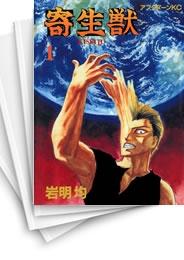 【中古】寄生獣 (1-10巻) 漫画