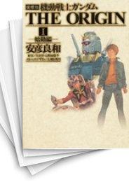 【中古】機動戦士ガンダムTHE ORIGIN [愛蔵版] (1-12巻) 漫画