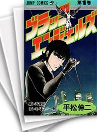 【中古】ブラックエンジェルズ (1-20巻) 漫画