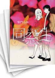 【中古】同窓生 人は、三度、恋をする (1-3巻) 漫画