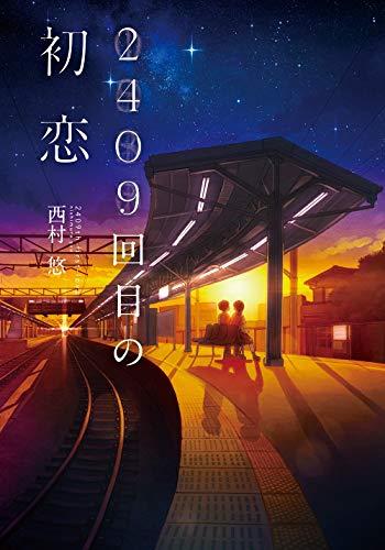 【ライトノベル】2409回目の初恋 (全1冊)