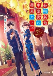 【ライトノベル】長崎新地中華街の薬屋カフェ (全2冊)