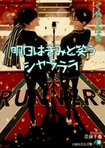 【ライトノベル】明日はきみと笑うシャラララ 漫画