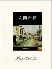 人間の絆 2 冊セット最新刊まで 漫画