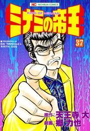 ミナミの帝王 37 漫画