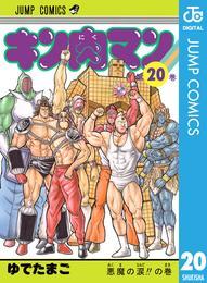 キン肉マン 20 漫画