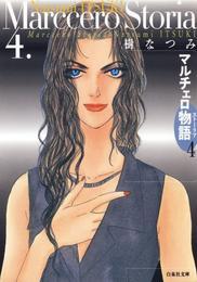 マルチェロ物語(ストーリア) 4巻 漫画