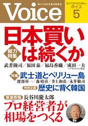 Voice 平成27年5月号 漫画