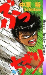 ぶっちぎり(4) 漫画