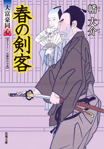 大富豪同心 13 春の剣客 漫画