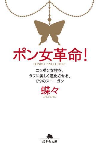ポン女革命! ニッポン女性を、タフに美しく進化させる、179のスローガン 漫画