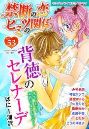 禁断の恋 ヒミツの関係 vol.53 漫画