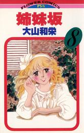姉妹坂(8) 漫画