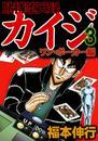 賭博堕天録カイジ ワン・ポーカー編 3 漫画