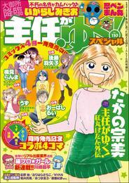 主任がゆく!スペシャルVOL.110 漫画