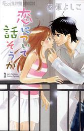 恋について話そうか(1) 漫画