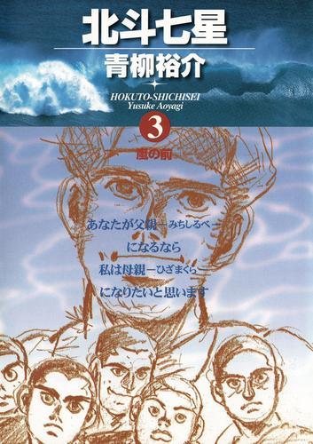 北斗七星 漫画