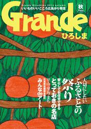 Grandeひろしま Vol.6 漫画