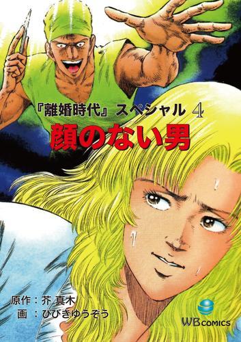 顔のない男 離婚時代スペシャル 漫画