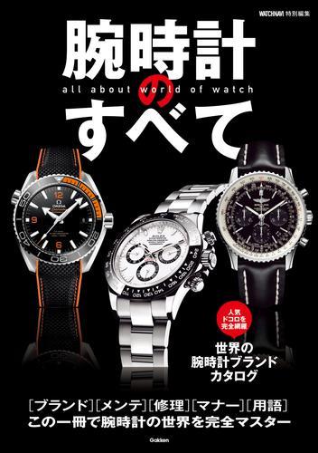 腕時計のすべて 漫画