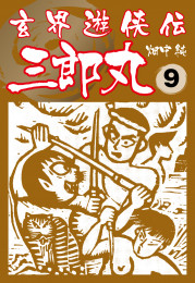 玄界遊侠伝 三郎丸 9 漫画