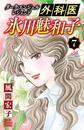 ダーク・エンジェル レジェンド 外科医 氷川魅和子 7 漫画