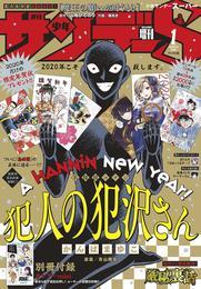 少年サンデーS(スーパー) 2020年1/1号(2019年11月25日発売)