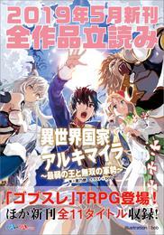 GA文庫&GAノベル2019年5月の新刊 全作品立読み(合本版)