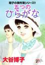 翔子の事件簿シリーズ!! 24 五つのひらがな 漫画