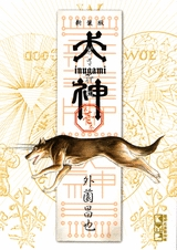 犬神 新装版 [文庫版] (1-6巻 全巻) 漫画