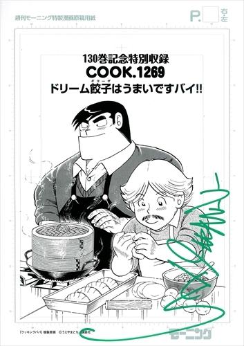 【直筆サイン入り# COOK.1269扉絵複製原画付】クッキングパパ 漫画