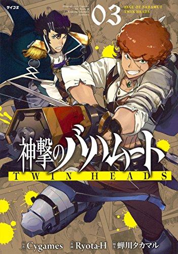 神撃のバハムート TWIN HEADS 漫画
