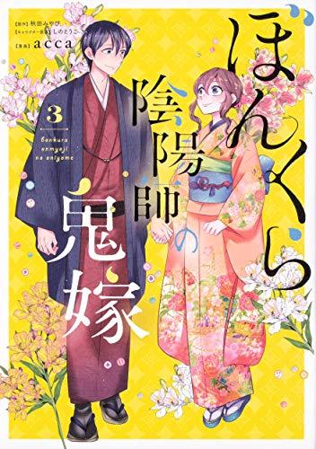 ぼんくら陰陽師の鬼嫁 (1巻 最新刊)