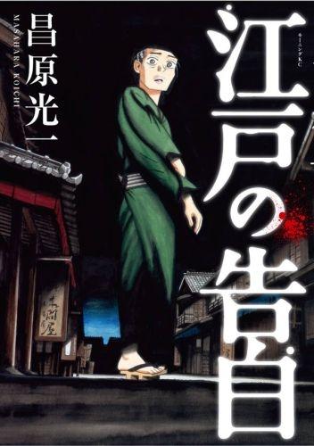 江戸の告白 漫画