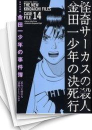 【中古】極厚愛蔵版 金田一少年の事件簿 (1-14巻) 漫画