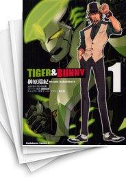【中古】TIGER&BUNNY (1-9巻) 漫画