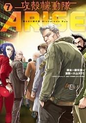 攻殻機動隊ARISE ~眠らない眼の男 Sleepless Eye~ 7 冊セット最新刊まで 漫画