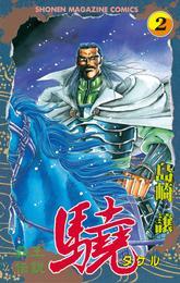 覇王伝説 驍(タケル)(2) 漫画