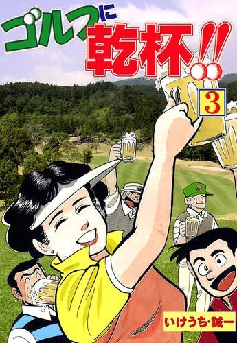 ゴルフに乾杯!!  漫画