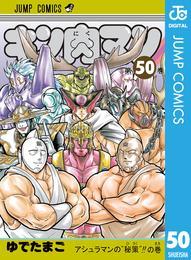 キン肉マン 50 漫画