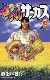 からくりサーカス(43)