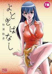 よとぎばなし(7) 漫画