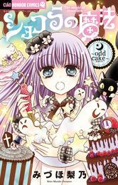 ショコラの魔法(15)~odd cake~ 漫画